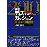 就職ディスカッション突破の10原則―パターン別攻略法をガイダンス〈2010年版〉 (きめる!就職BOOKS)