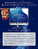 リラクシング・ピアノ~ベスト ディズニー・コレクション 画像