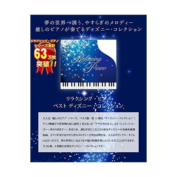 リラクシング・ピアノ~ベスト ディズニー・コレ...の紹介画像2