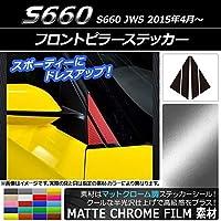 AP フロントピラーステッカー マットクローム調 ホンダ S660 JW5 2015年04月~ グリーン AP-MTCR1946-GR 入数:1セット(4枚)