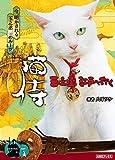 【小説】猫侍 玉之丞、江戸へ行く (AMGブックス3)