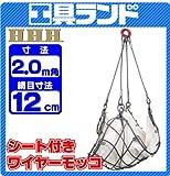 スリーエッチ (吊具) ワイヤーモッコ(シート付 WMS型) WMS2.0×12