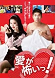 愛が怖いっ![DVD]