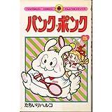 パンク・ポンク 5 (てんとう虫コミックス)