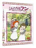 こんにちは アン~Before Green Gables 12[DVD]