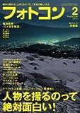 フォトコン 2010年 02月号 [雑誌]