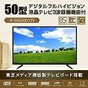 50型デジタルフルハイビジョン液晶テレビ3波録画機能付きIF-03S5001TV 「50インチ」