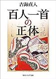 百人一首の正体 (角川ソフィア文庫)