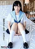 制服美少女と性交 宮沢ゆかり [DVD]