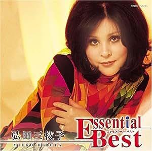 エッセンシャル・ベスト 弘田三枝子