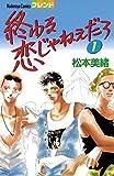 終わる恋じゃねぇだろ(1) (別冊フレンドコミックス)
