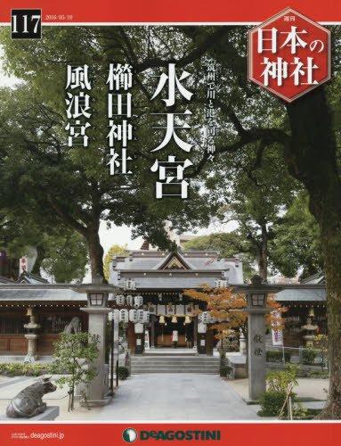 日本の神社 117号 (水天宮・櫛田神社・風浪宮) [分冊百科]