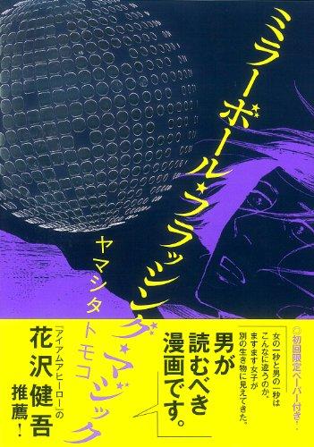 ミラーボール・フラッシング・マジック (Feelコミックス)の詳細を見る