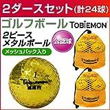 【セット】TOBIEMON ゴルフボール 飛衛門 公認球 2ピースメタルボール ゴールド 12球(1ダース)×2ダースセット T-MG-2SET