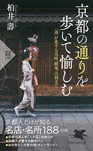 京都の通りを歩いて愉しむ