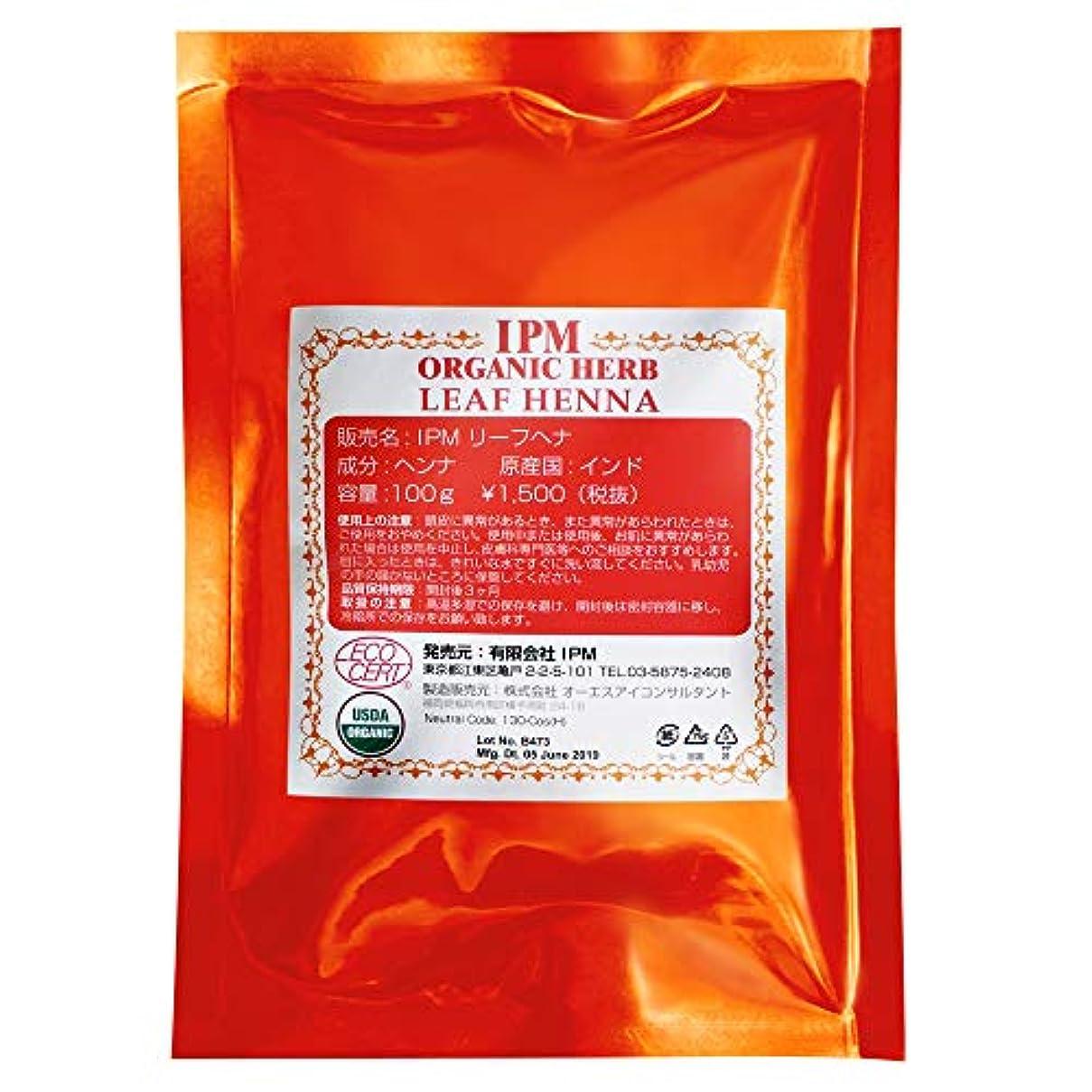 なんとなく毒液腰IPMヘナ 大袋(100g×5個) オーガニックヘナ (リーフレットつき、ポストイン)