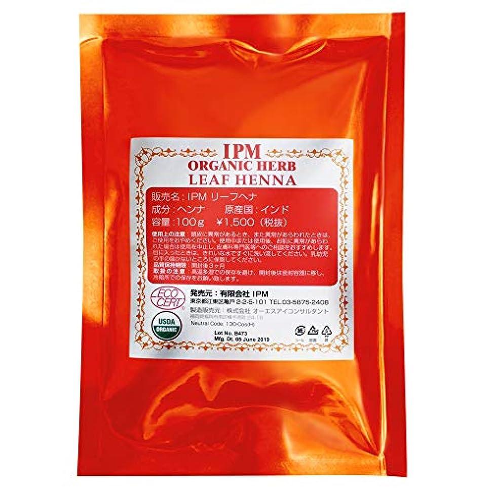 嵐のドロー輸血IPMヘナ  100g オーガニックヘナ (リーフレットつき、ポストイン)