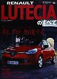 インポートシリーズ ルノー・ルーテシアのすべて (モーターファン別冊 ニューモデル速報/インポート 34)