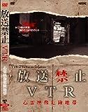 放送禁止VTR! 心霊映像危険地帯 [DVD]