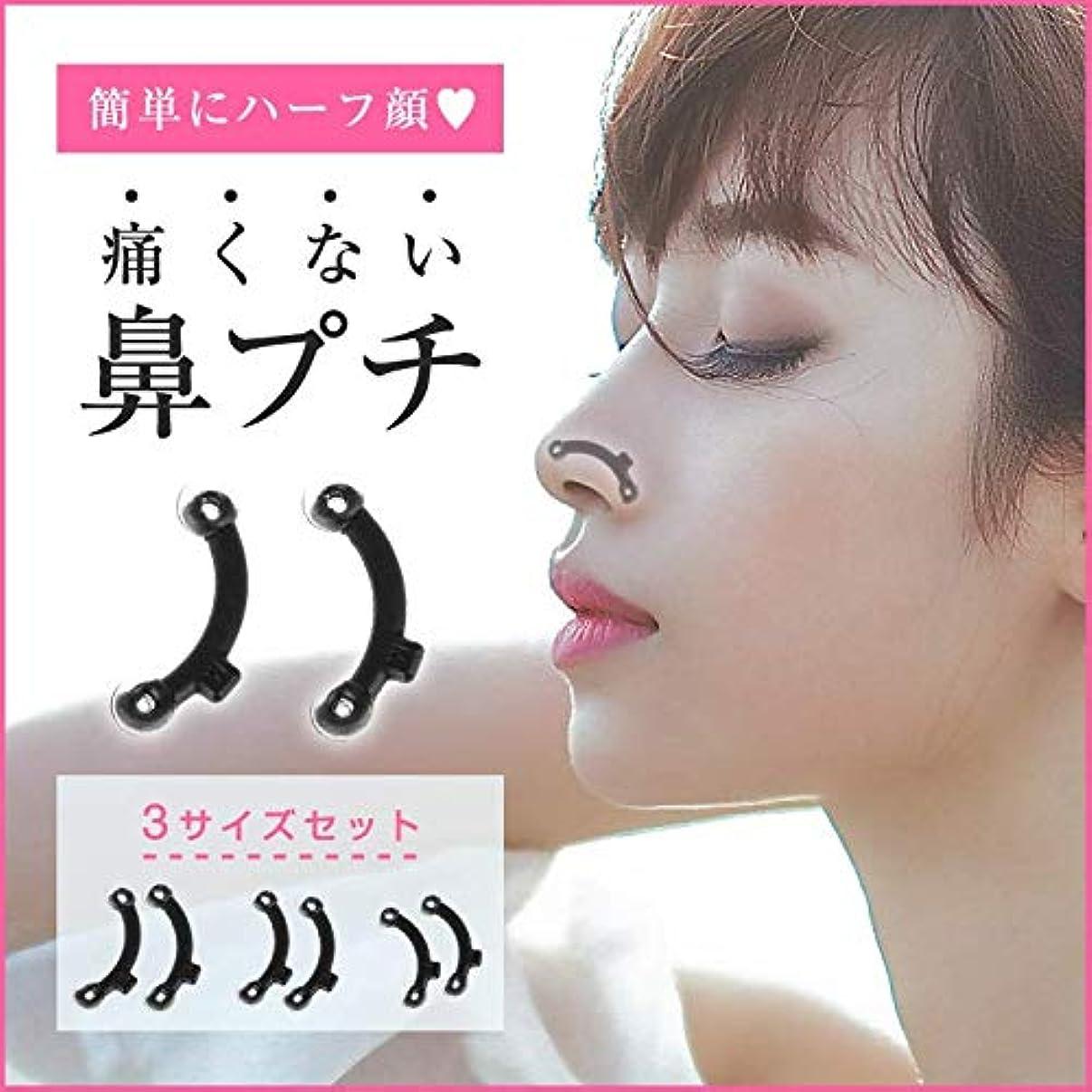 なんとなくマーキー仮定【ジェーン粧】 鼻プチ コポン 、( S M L全3サイズセット)鼻筋スラりん 、鼻のアイプチ 矯正器具 プチ整形