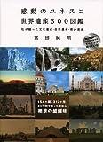 感動のユネスコ世界遺産300図鑑