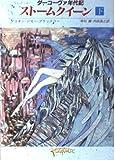ダーコーヴァ年代記 / マリオン・ジマー ブラッドリー のシリーズ情報を見る