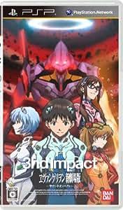 ヱヴァンゲリヲン新劇場版 -サウンドインパクト- (通常版) - PSP