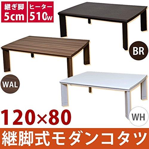 継脚式モダンこたつテーブル 【長方形 120cm×80cm】 木製 本体 高さ調節可 テーパー加工 ...