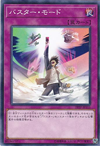 遊戯王 バスター・モード 19TP-JP113 トーナメントパック 2019 Vol.1