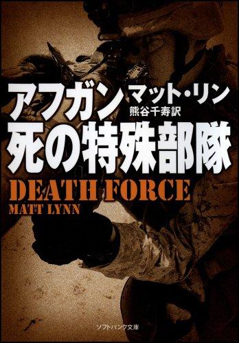 アフガン、死の特殊部隊 (ソフトバンク文庫NV)の詳細を見る