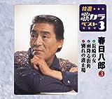 特選・歌カラベスト3 長崎の女/雨降る街角/別れの波止場