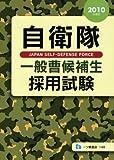 自衛隊一般曹候補学生採用試験 2010年度版―高卒・大卒程度 (2010)