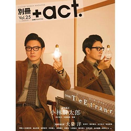 別冊+act. Vol.25 (ワニムックシリーズ 233)