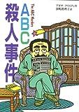 ABC殺人事件 (偕成社文庫)