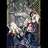 ライラと死にたがりの獣(1) (角川コミックス・エース)