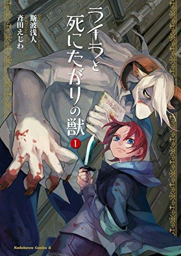ライラと死にたがりの獣(1)<ライラと死にたがりの獣> (角川コミックス・エース)