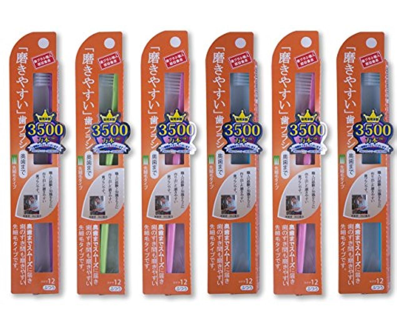 人口息を切らして広く歯ブラシ職人 Artooth® 田辺重吉  日本製 磨きやすい歯ブラシ(奥歯まで)先細 LT-12 (6本入)