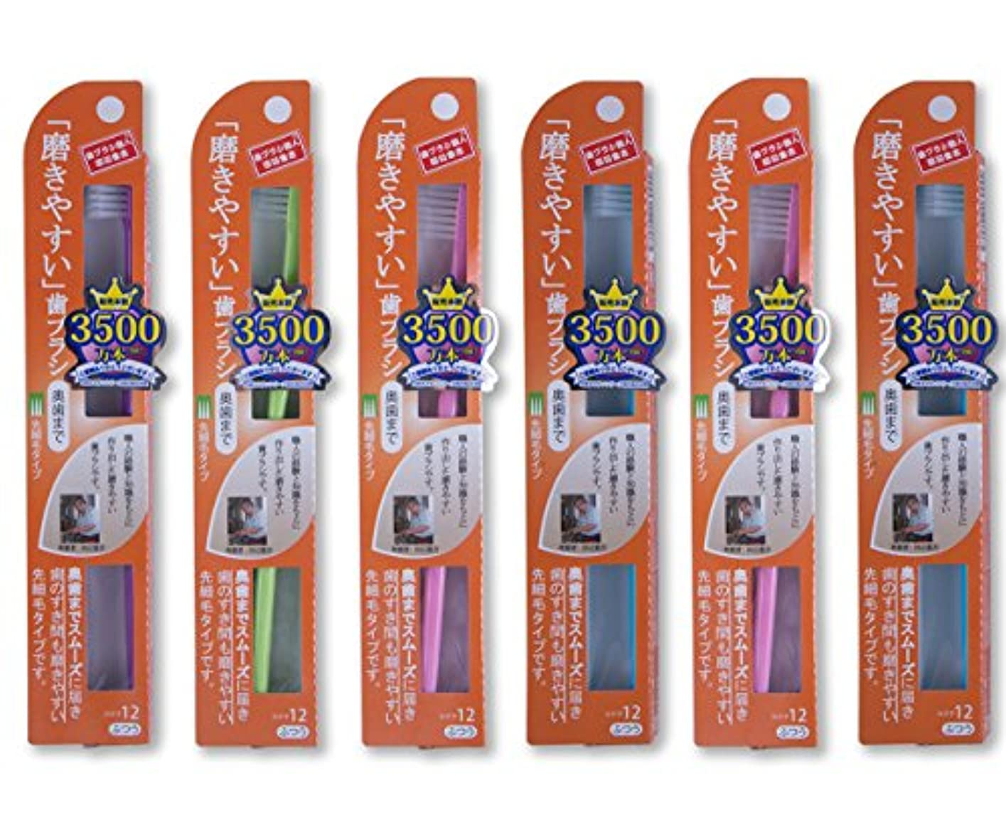 コンピューターを使用するイブリーチ歯ブラシ職人 Artooth® 田辺重吉  日本製 磨きやすい歯ブラシ(奥歯まで)先細 LT-12 (6本入)