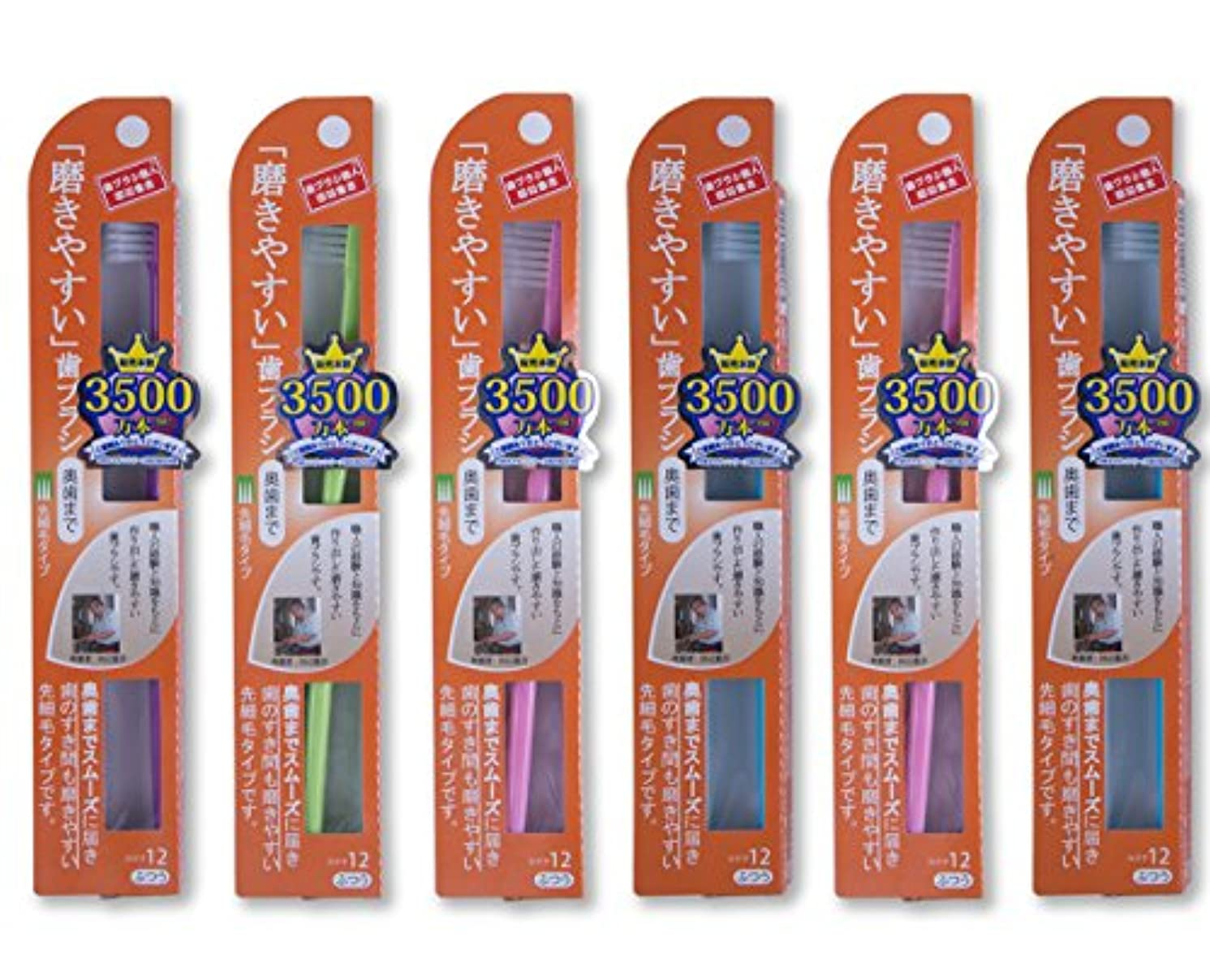 入札佐賀シャット歯ブラシ職人 Artooth® 田辺重吉  日本製 磨きやすい歯ブラシ(奥歯まで)先細 LT-12 (6本入)