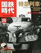国鉄時代 2011年 08月号 Vol.26