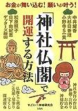 お金が舞い込む! 願いが叶う! 「神社仏閣」で開運する方法