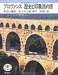 プロヴァンス 歴史と印象派の旅 (とんぼの本)