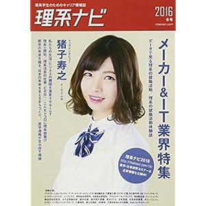 理系ナビ(2016冬号/メーカー・IT特集) ※2018年卒業予定者向け