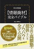 永久保存版【情報商材】完全バイブル