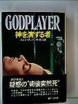 神を演ずる者 (1984年) (Hayakawa novels)