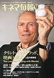 キネマ旬報 2012年 12/1号
