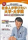 社会人が学びたい大学・大学院2016 (日経BPムック)