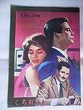 1961年映画パンフレット くち紅 ダミアノ・ダミアーニ監督 ピエトロ・ジェルミ ピエールプリス
