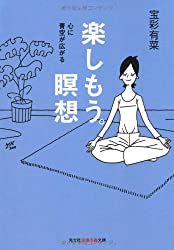楽しもう。瞑想:心に青空が広がる (光文社知恵の森文庫)