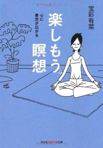 楽しもう。瞑想:心に青空が広がる (光文社知恵の森文庫)の詳細を見る